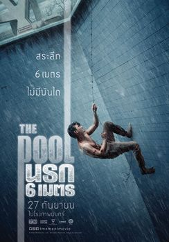 The Pool 2019 thai movie horror 6