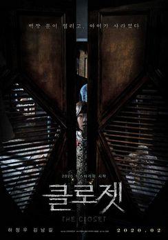 the closet pelicula de terror coreana 4
