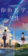 Your Name - Kimi no na wa (2016)