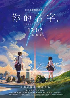 Your Name Kimi no na wa 5