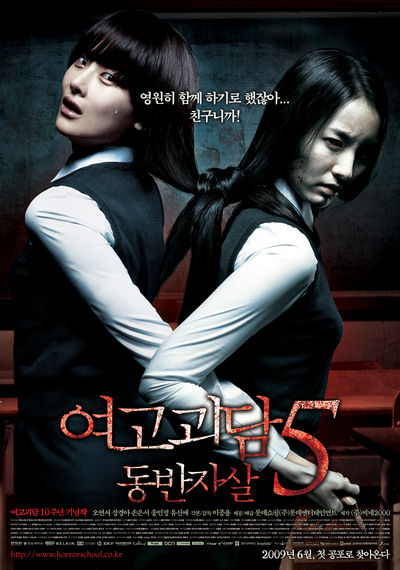 Whispering Corridors 5: Double Suicide (2009)