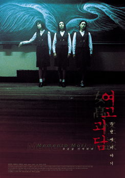 Whispering.Corridors.2.Memento.Mori .1999 4