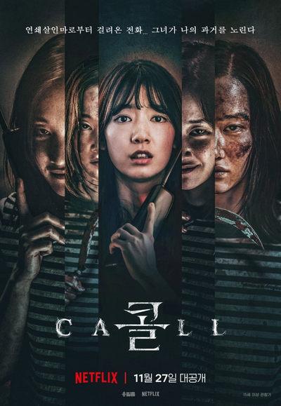 CALL - pelicula coreana 2020