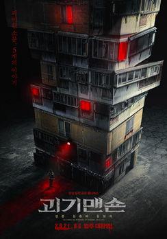Ghost Mansion 2021 3