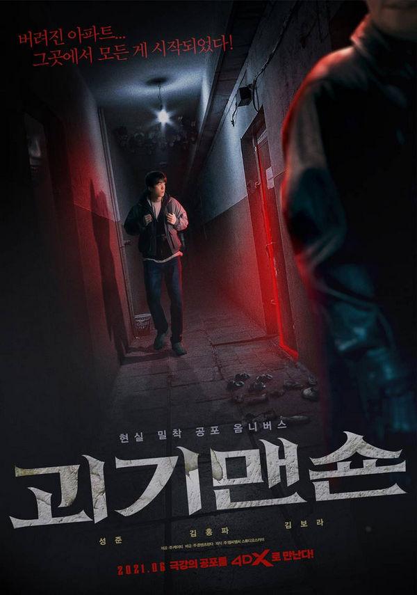 Ghost Mansion 2021 4